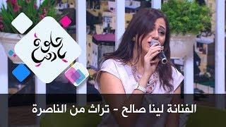 الفنانة لينا صالح - تراث من الناصرة