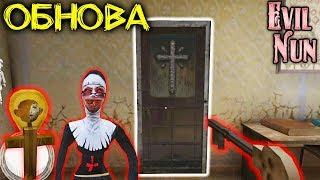 Открыл Секретную Комнату Монашки в Обновлении + Почти Собрал Маску! - Evil Nun 1.2.1 | Монахиня
