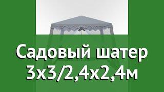 Садовый шатер 3x3/2,4x2,4м (Афина) обзор AFM-1036NB Grey производитель Афина-Мебель (Россия)