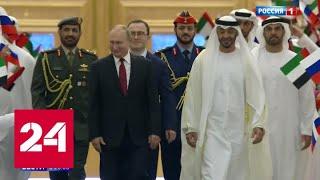 Проекты на земле и в космосе: Путин и принц ОАЭ скрепили договора подарками - Россия 24