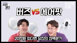 갤럭시 버즈 vs 에어팟 2세대, 20만원으로 둘 중 하나 산다면?ㅣ사생결단 EP.7