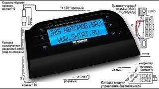 Бортовой компьютер на Калину (установка Штат-XD)