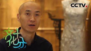 《文化十分》 20200610| CCTV综艺