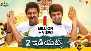 2 Idiots Latest Telugu Full Movie | Srikanth, Santhanam, Sunaina @SriBalajiMovies