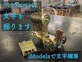 駒場東邦中学校 技術科2年生 CNC加工機の使い方 の動画、YouTube動画。