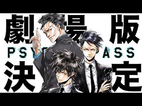 Pass3 映画 psycho