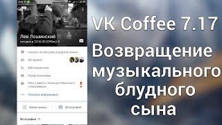 Download VK Coffee 7.17 - ваш любимый кэш музыки возвращается! Mp3 and Videos