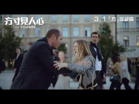 方寸見人心 (The Square)電影預告