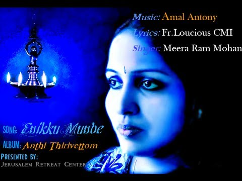 Enikku Munbe |Anthi Thirivettom| Meera Rammohan| composer: Amal Antony Agustín