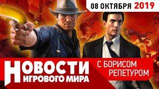 ПЛОХИЕ НОВОСТИ ремейк Mafia, анонс RDR 2 на ПК, PS5, Ghost Recon Breakpoint, Doom, Duke Nukem 3D