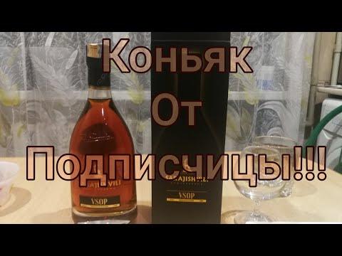Коньяк подаренный подписчицей!!! Коньяк из за Бугра!!!))) Коньяк VSOP SARAJISHVILI!!