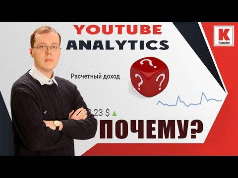 Как понять, почему изменился доход канала? Почему упал или вырос доход YouTube-канала?