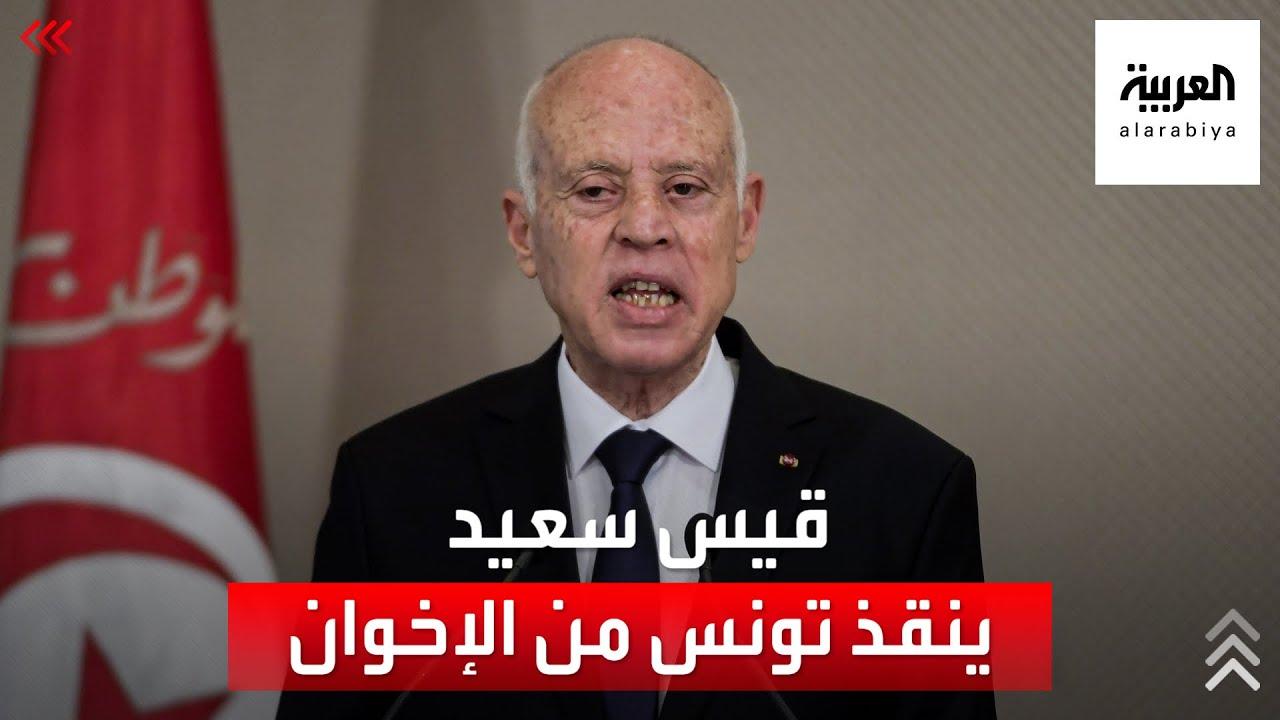 رجل هادئ ينقذ تونس من سطوة الإخوان.. تعرف على الرئيس قيس سعيد  - 00:53-2021 / 8 / 1