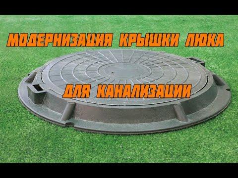 люк для канализации