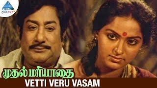 Muthal Mariyathai Movie Songs | Vetti Veru Vasam Video Song | Sivaji Ganesan | Radha | Ilayaraja