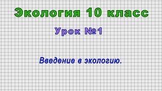 Экология 10 класс (Урок№1 - Введение в экологию.)