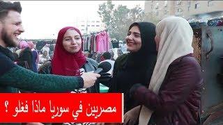 شاهد المصريين في سوريا ماذا فعلو ؟