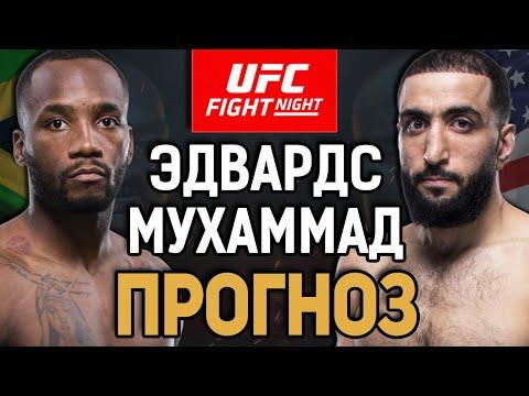 ЖБ ВАРИАНТ! Леон Эдвардс vs Белал Мухаммад / Прогноз к UFC Vegas 21
