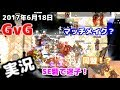 【RO】2017年6月18日【GvG】3砦