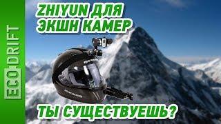 Стабилизаторы Zhiyun Evolution и Zhiyun Rider-M для Экшн-камер / Обзор