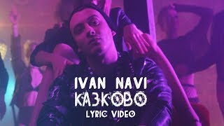 Ivan NAVI — Казково [LYRIC VIDEO] 16+