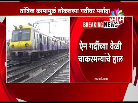 Mumbai harbour line disturbed due to engineering work
