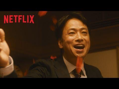 『愛なき森で叫べ』予告編 - Netflix