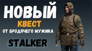 STALKER ОНЛАЙН / 2й квест у Бродячего Мужика