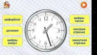Как научить ребёнка определять время по часам.Ребёнок и часы.Изучаем часы