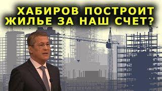 'Хабиров построит жилье за наш счет?'. Специальный репортаж. 'Открытая Политика'.