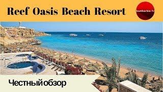 Честные обзоры отелей Египта REEF OASIS BEACH RESORT 5 Шарм эль Шейх