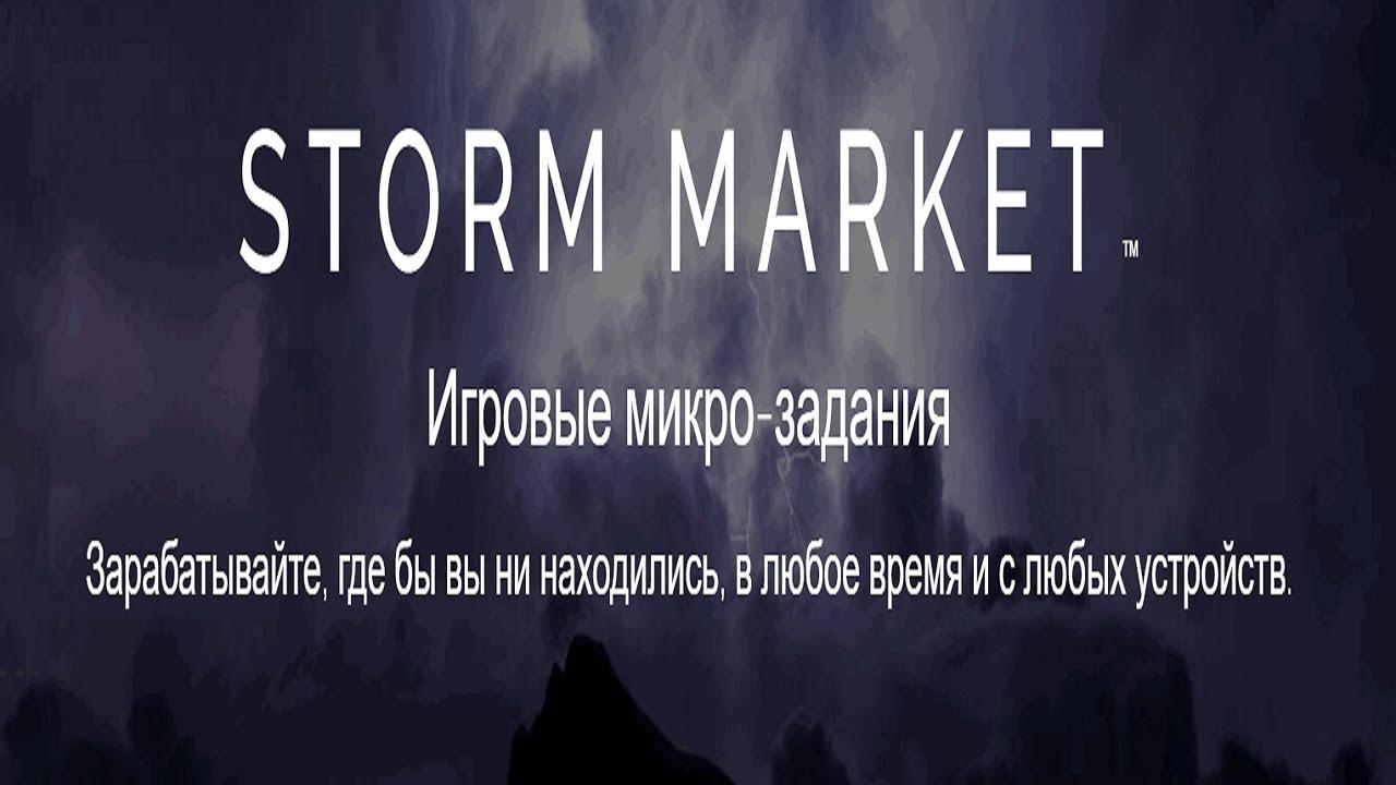STORM-Игровые Микро Задания!