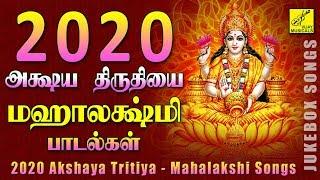 Akshaya Tritiya 2020 Mahalakshmi Songs | Vijay Musicals
