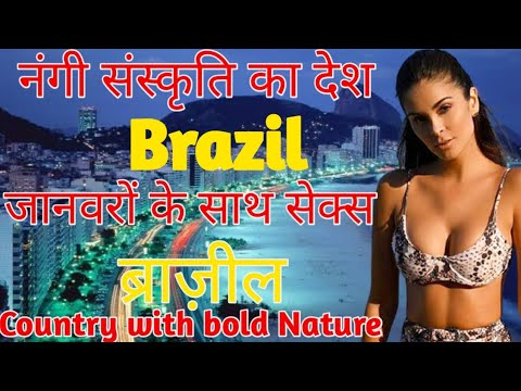 ब्राजील देश | brazil facts in hindi | interesting facts about Brazil