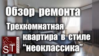 Ta'mirlash umumiy tasavvur: ikki-bedroom NEO-klassik uslub mahalladagi joylashgan 95 m2 doira ''Yashil Xiyobonlar''