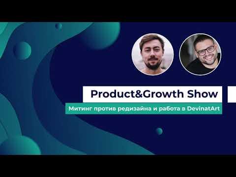 Product&Growth Show №13: митинги против редизайна с Андреем Уманским, DeviantArt
