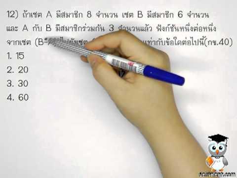 เฉลยข้อสอบ ฟังก์ชัน คณิตศาสตร์ ม.4