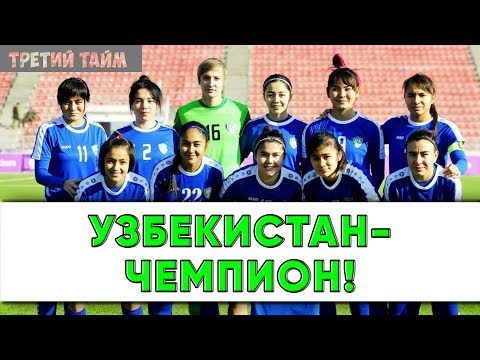 Футболистки Узбекистана досрочно выиграли турнир в Таджикистане / Новости футбола