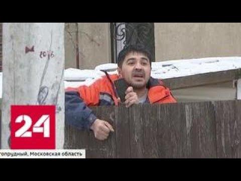 В Долгопрудном ночлежку отключали от коммуникаций со спецназом - Россия 24