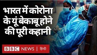 Download Coronavirus India Update : India में क्यों बेकाबू हुई कोरोना की दूसरी लहर? Duniya Jahan (BBC Hindi)