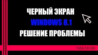 видео Черный экран при включении компьютера windows XP, 7, 8, 10