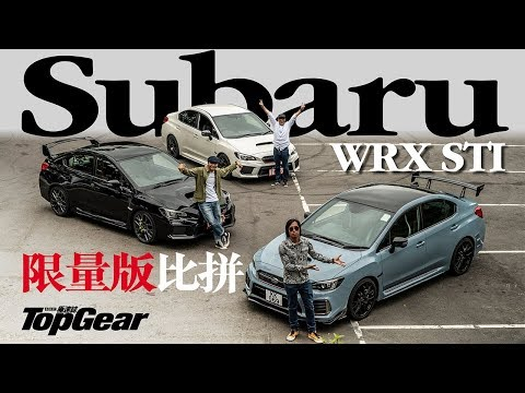 Subaru WRX STI限量版比拼(內附字幕)|TopGear HK 極速誌
