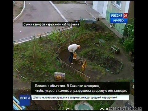 """Самовар украла жительница Саянска. Видео с камер наблюдения, """"Вести-Иркутск"""""""