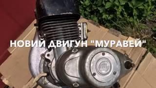 Новий двигун МУРАВЕЙ Новый двигатель Муравей Тула Тулица СССР ОРИГИНАЛ