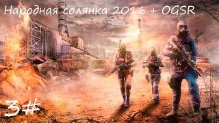 Фото Поход на Агропром и первая бомбёжка (за кадром). S.T.A.L.K.E.R Народная солянка 2016 + OGSR #3
