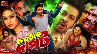 Khomotar Dapot (ক্ষমতার দাপট) Shakib Khan | Popy | Moyuri  | Alexander Bo | Misha | @SB Cinema Hall