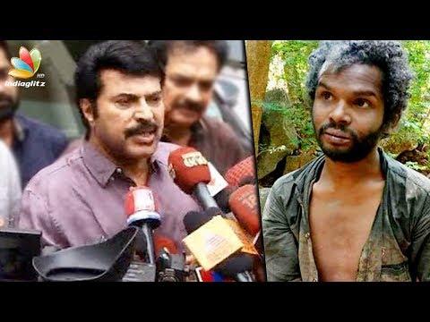 മധുവിനോട് മാപ്പപേക്ഷിച്ചു മമ്മൂട്ടി | Mammootty reacts to Madhu''s brutal lynching in Kerala