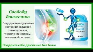 Vision EnjoyNT ЭнджойNT - комплексная защита суставов. Лучший хондропротектор из Европы!