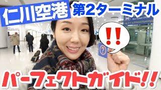 必見!!仁川空港の第2ターミナルがオープン!!韓国内の有名グルメが大集合!!!