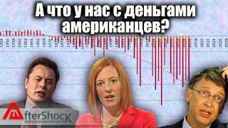 Что с деньгами американцев | Накопления пенсионеров, не то что в России  | aftershock.news